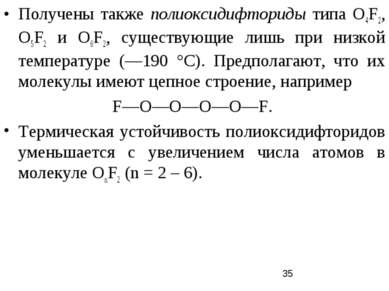 Получены также полиоксидифториды типа О4F2, О5F2 и О6F2, существующие лишь пр...