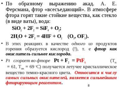 По образному выражению акад. А. Е. Ферсмана, фтор «всесъедающий». В атмосфере...