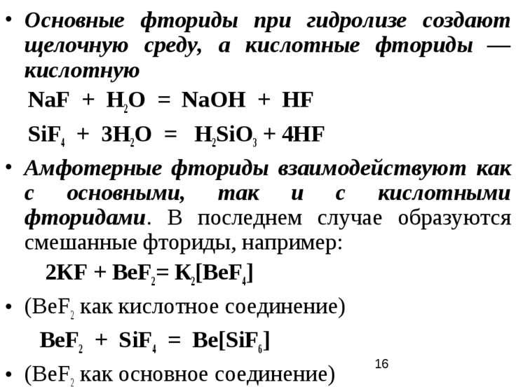 Основные фториды при гидролизе создают щелочную среду, а кислотные фториды — ...