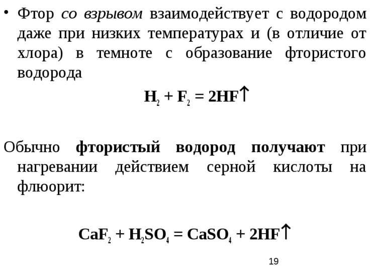 Фтор со взрывом взаимодействует с водородом даже при низких температурах и (в...