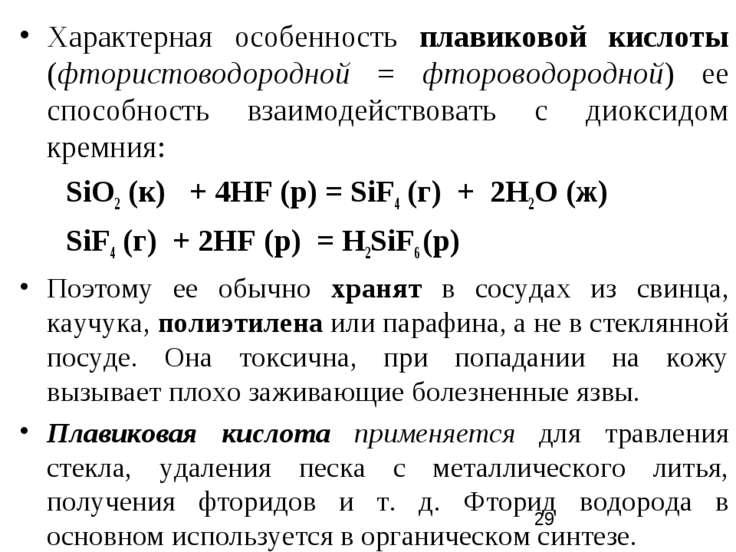 Характерная особенность плавиковой кислоты (фтористоводородной = фтороводород...