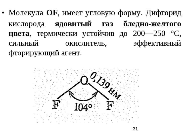 Молекула ОF2 имеет угловую форму. Дифторид кислорода ядовитый газ бледно-желт...
