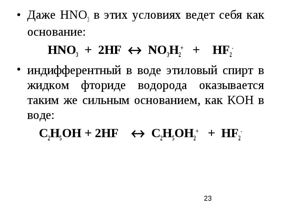 Даже НNО3 в этих условиях ведет себя как основание: НNО3 + 2НF NО3Н2+ + HF2- ...