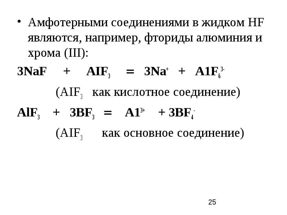 Амфотерными соединениями в жидком НF являются, например, фториды алюминия и х...