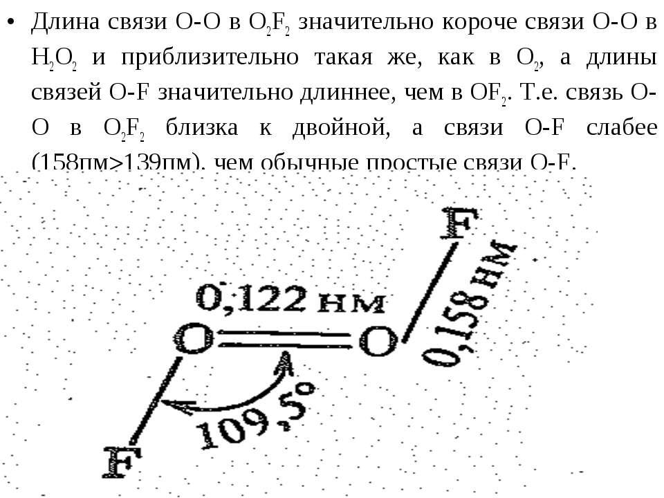 Длина связи О-О в О2F2 значительно короче связи О-О в Н2О2 и приблизительно т...