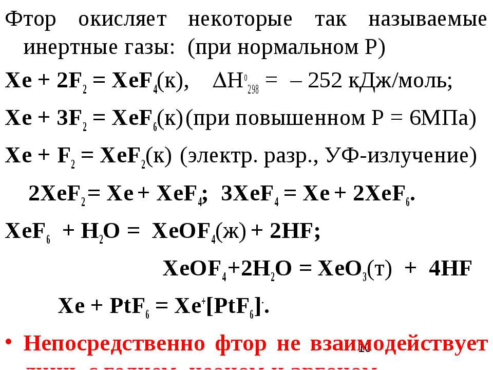 Фтор окисляет некоторые так называемые инертные газы: (при нормальном Р) Хе +...