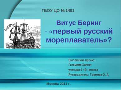 Выполнила проект: Гатамова Хапсат ученица 9 «Е» класса Руководитель: Громова ...