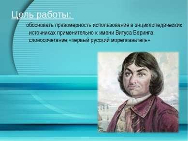 Цель работы: обосновать правомерность использования в энциклопедических источ...