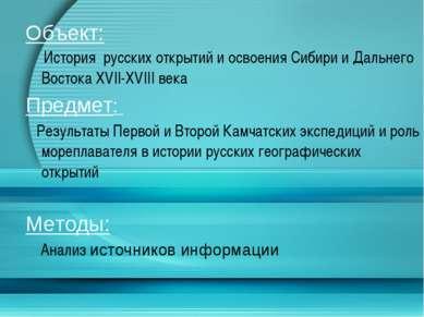 Объект: История русских открытий и освоения Сибири и Дальнего Востока XVII-XV...