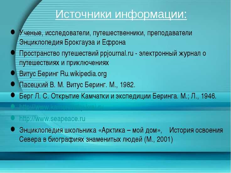 Источники информации: Ученые, исследователи, путешественники, преподаватели Э...