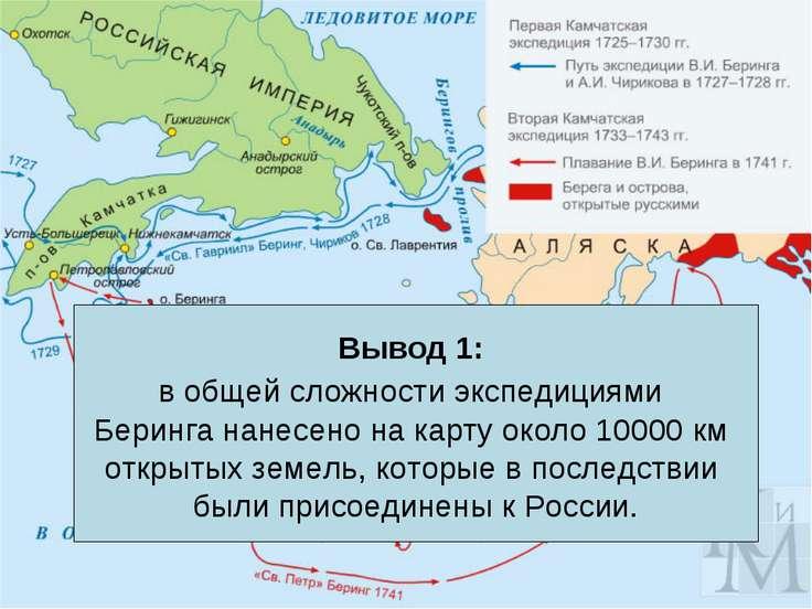 Вывод 1: в общей сложности экспедициями Беринга нанесено на карту около 10000...