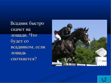 Всадник быстро скачет на лошади. Что будет со всадником, если лошадь споткнется?