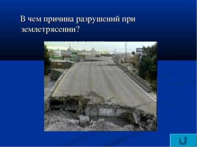 В чем причина разрушений при землетрясении?