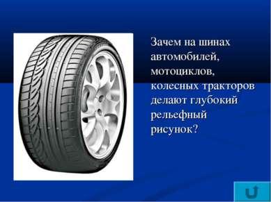 Зачем на шинах автомобилей, мотоциклов, колесных тракторов делают глубокий ре...