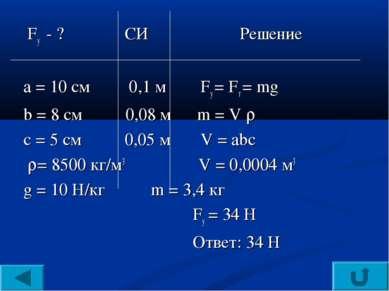 Fу - ? СИ Решение а = 10 см 0,1 м Fу = Fт = mg b = 8 см 0,08 м m = V с = 5 см...