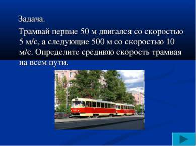 Задача. Трамвай первые 50 м двигался со скоростью 5 м/с, а следующие 500 м со...