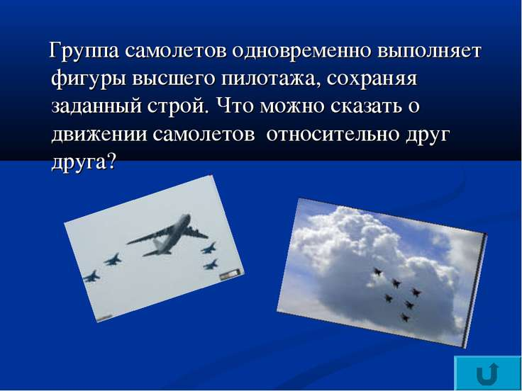 Группа самолетов одновременно выполняет фигуры высшего пилотажа, сохраняя зад...
