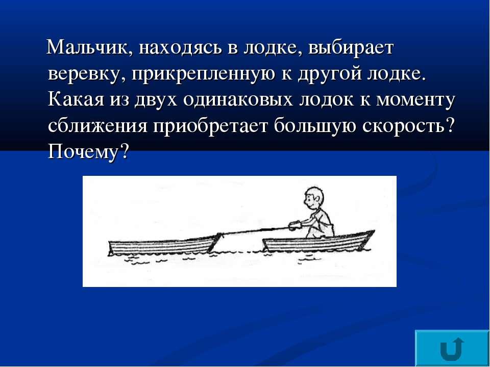 Мальчик, находясь в лодке, выбирает веревку, прикрепленную к другой лодке. Ка...