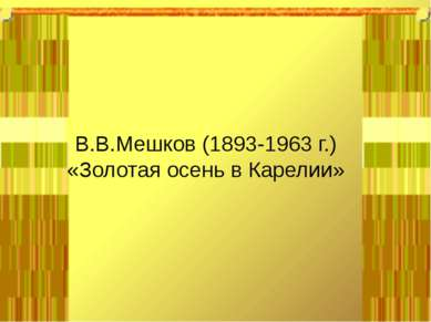 В.В.Мешков (1893-1963 г.) «Золотая осень в Карелии»