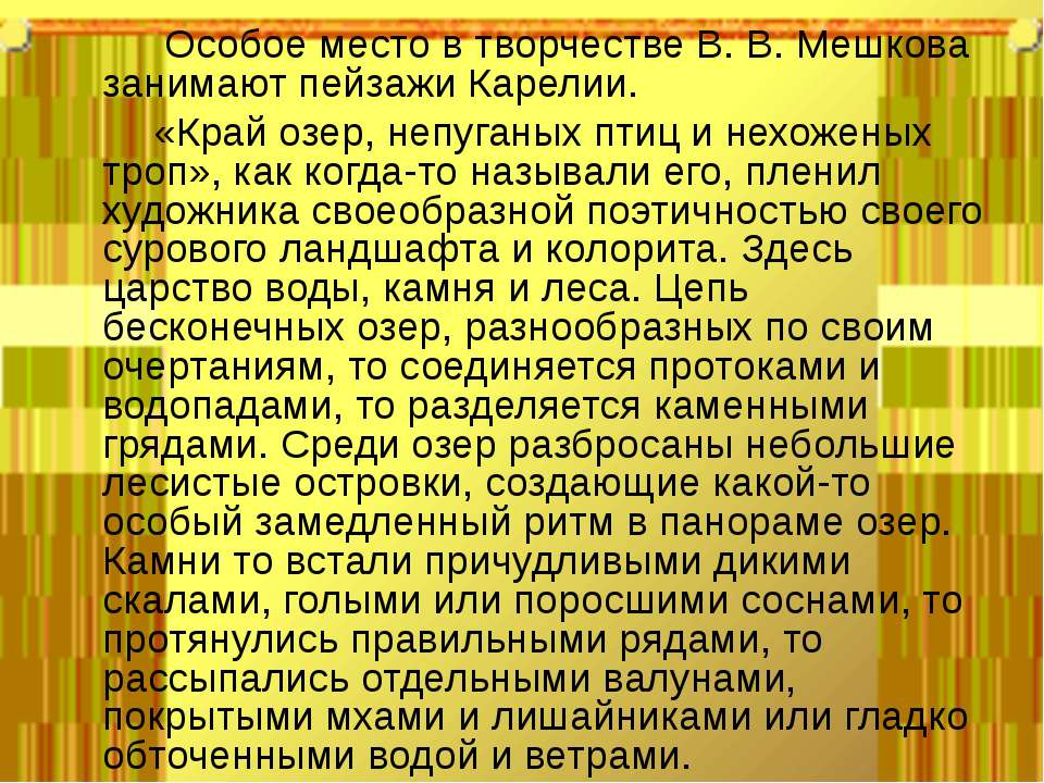 Особое место в творчестве В.В.Мешкова занимают пейзажи Карелии.  «Кра...