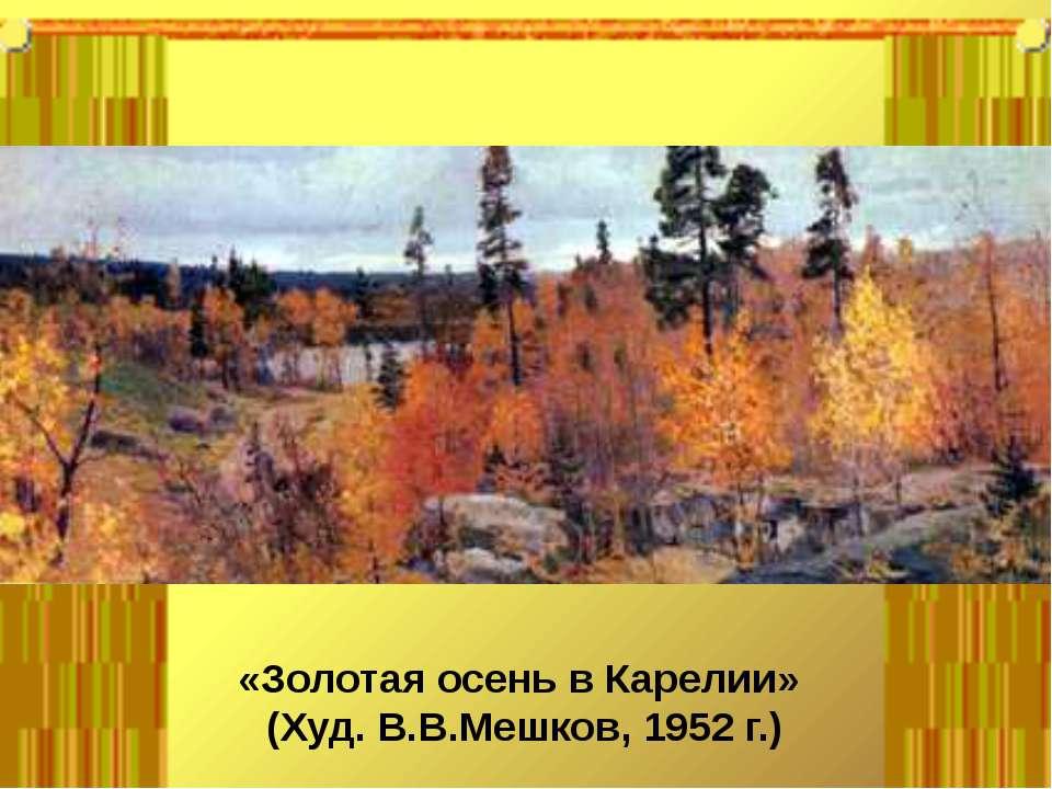 «Золотая осень в Карелии» (Худ. В.В.Мешков, 1952 г.)