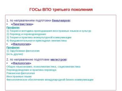 ГОСы ВПО третьего поколения 1. по направлениям подготовки бакалавров: «Лингви...