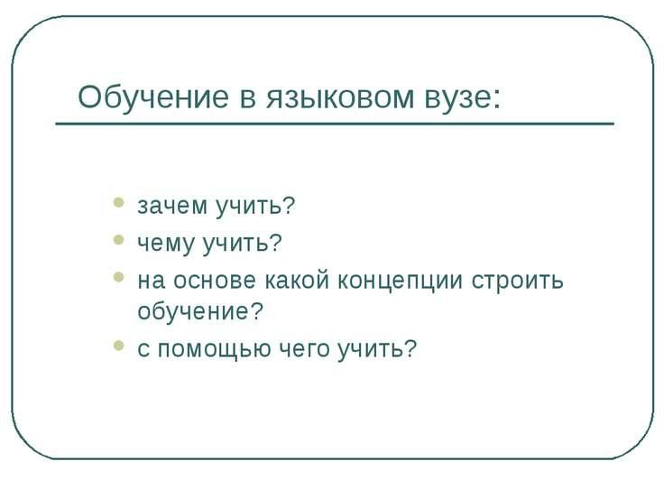 Обучение в языковом вузе: зачем учить? чему учить? на основе какой концепции ...