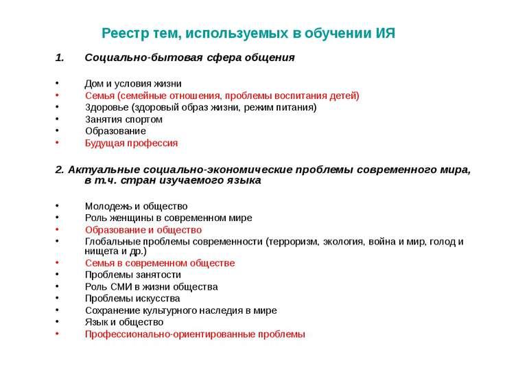Реестр тем, используемых в обучении ИЯ Социально-бытовая сфера общения Дом и ...