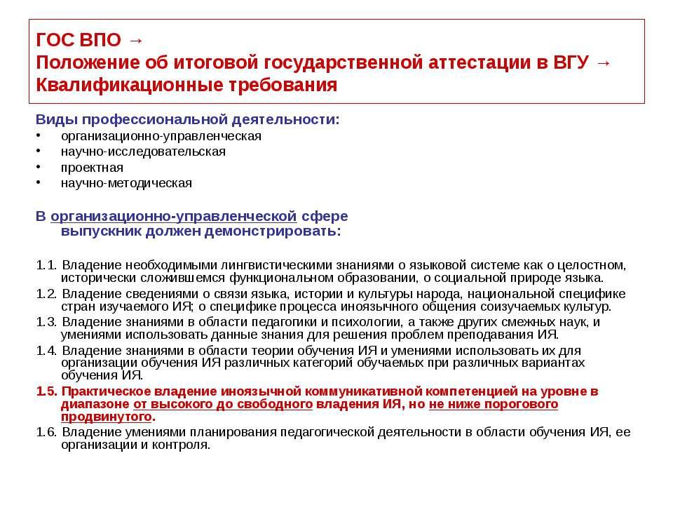 ГОС ВПО → Положение об итоговой государственной аттестации в ВГУ → Квалификац...