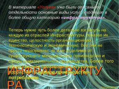 ИНФРАСТРУКТУРА В материале «Услуга» уже были описаны по отдельности основные ...
