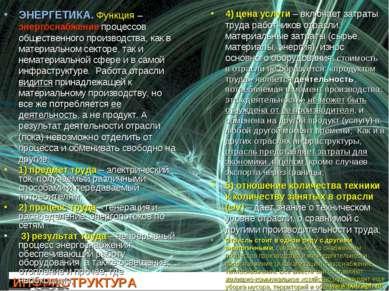 ИНФРАСТРУКТУРА ЭНЕРГЕТИКА. Функция – энергоснабжение процессов общественного ...