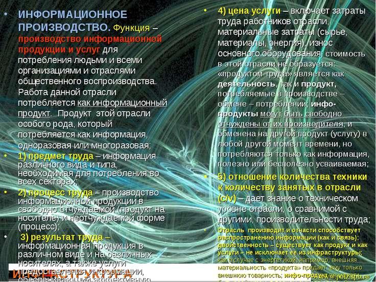 ИНФРАСТРУКТУРА ИНФОРМАЦИОННОЕ ПРОИЗВОДСТВО. Функция – производство информацио...