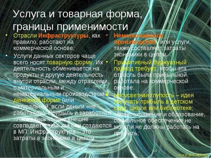 * Услуга и товарная форма, границы применимости Нематериальное производство ,...