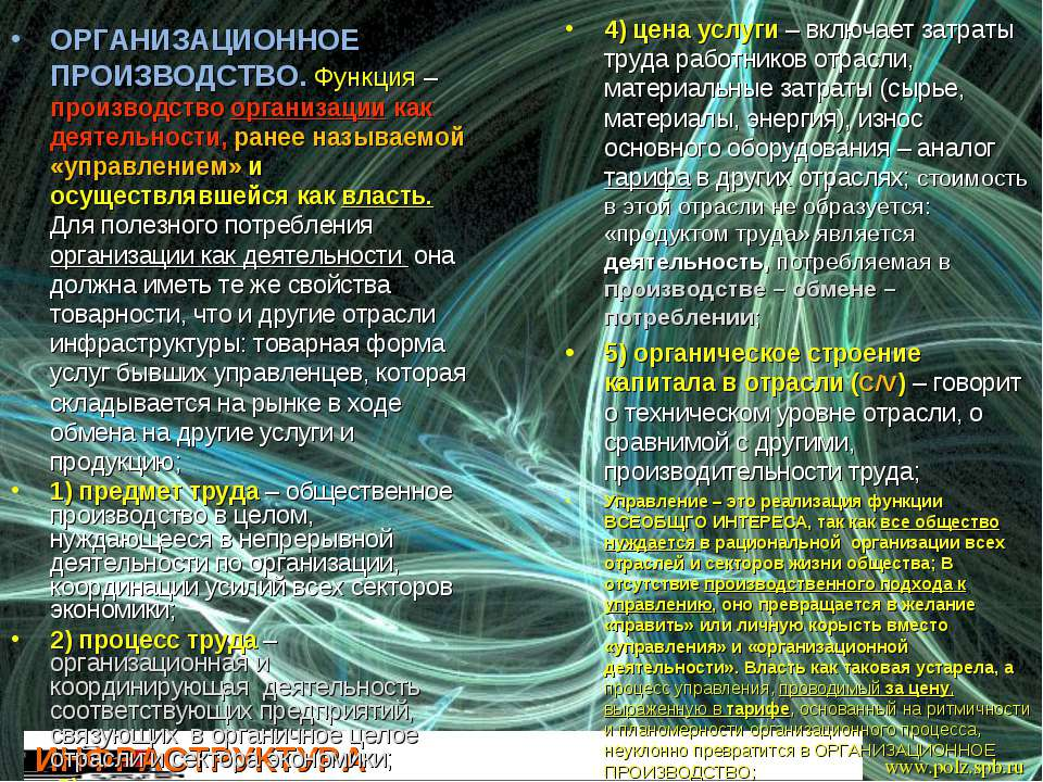 ИНФРАСТРУКТУРА ОРГАНИЗАЦИОННОЕ ПРОИЗВОДСТВО. Функция – производство организац...