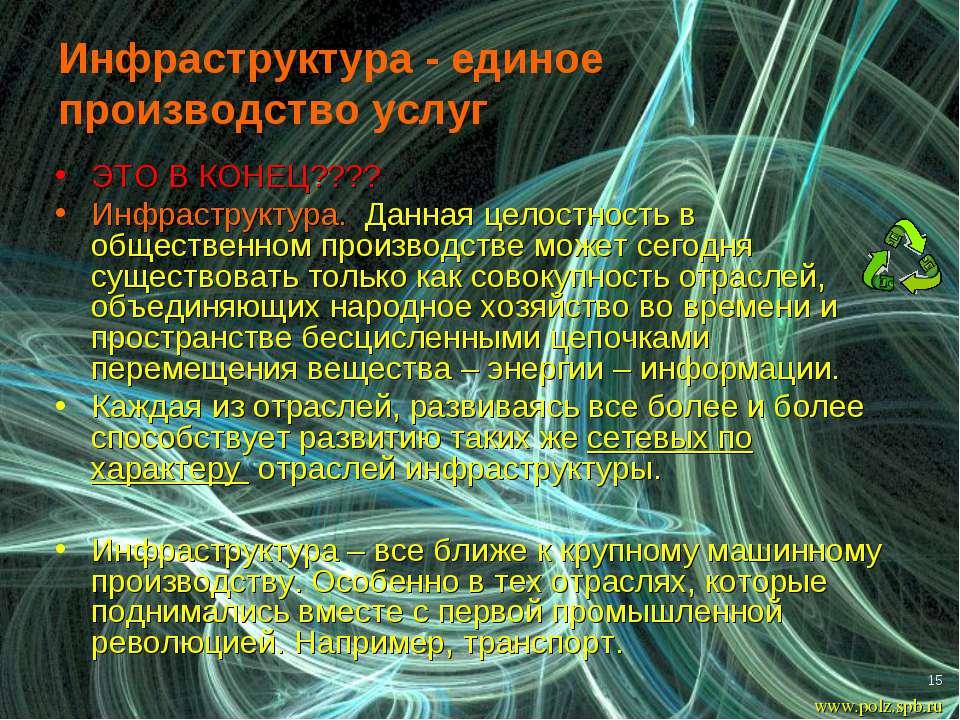 * Инфраструктура - единое производство услуг ЭТО В КОНЕЦ???? Инфраструктура. ...
