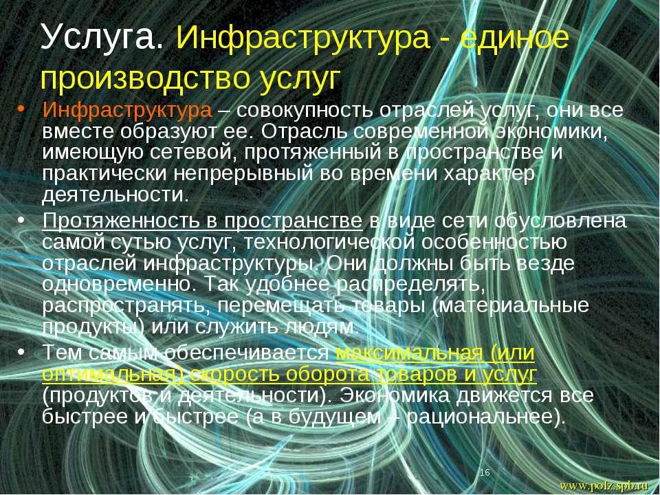 * Услуга. Инфраструктура - единое производство услуг Инфраструктура – совокуп...