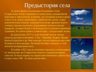 Предыстория села В любое время года красивы бескрайние степи Ставрополья. Взо...