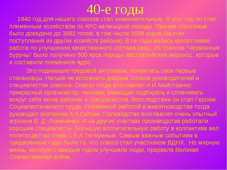40-е годы 1940 год для нашего совхоза стал знаменательным. В этот год он стал...