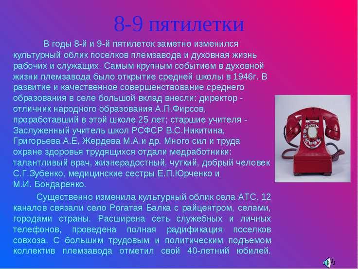 8-9 пятилетки В годы 8-й и 9-й пятилеток заметно изменился культурный облик п...