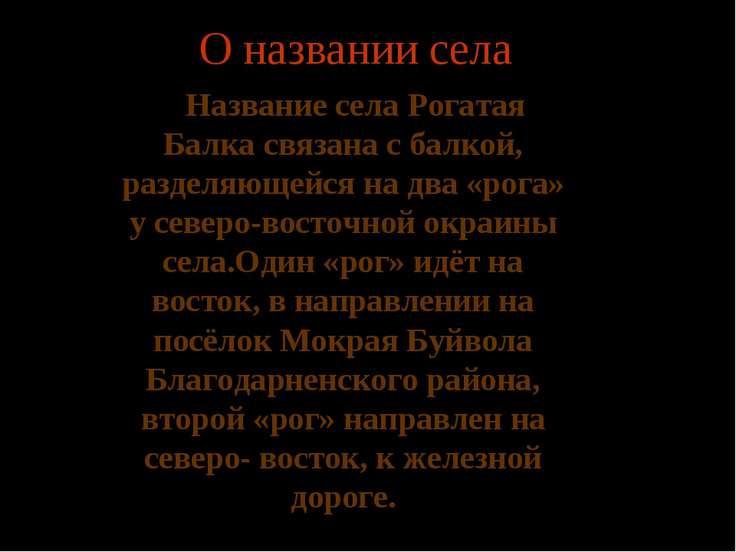 О названии села Название села Рогатая Балка связана с балкой, разделяющейся н...