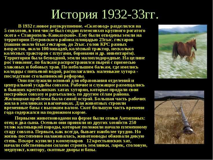 История 1932-33гг. В 1932 г.новое разукрупнение. «Скотовод» разделился на 5 с...
