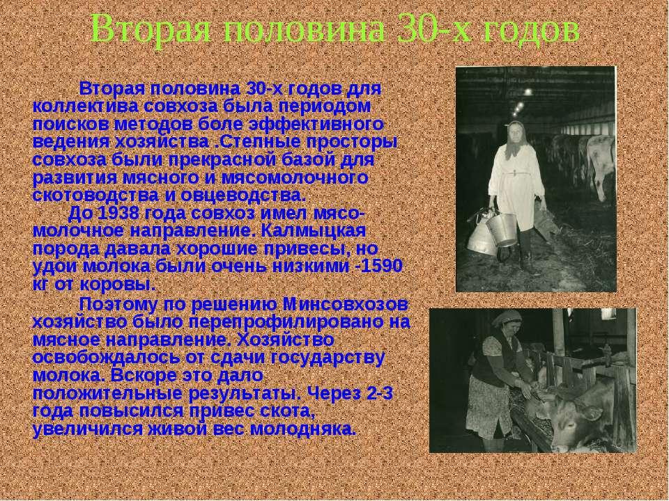 Вторая половина 30-х годов Вторая половина 30-х годов для коллектива совхоза ...