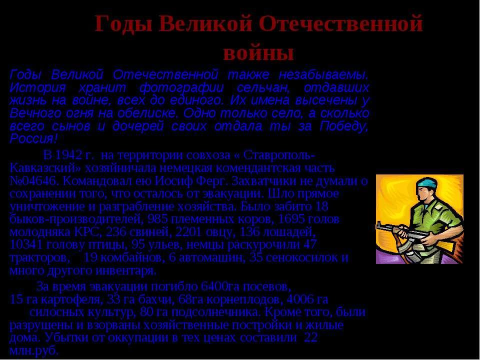 Годы Великой Отечественной войны Годы Великой Отечественной также незабываемы...