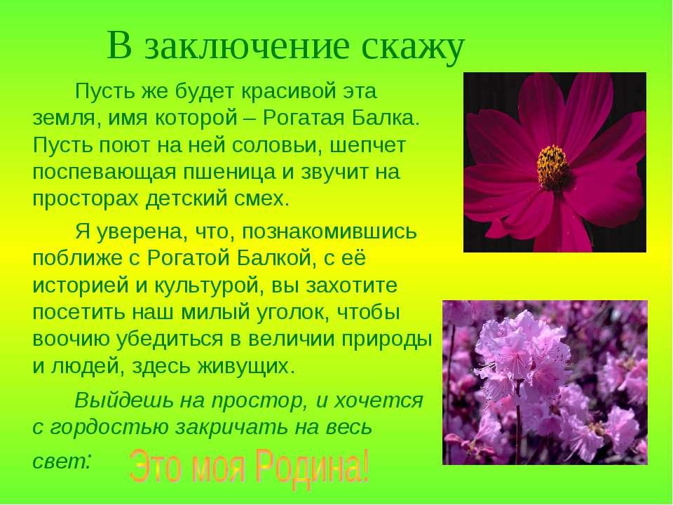 В заключение скажу Пусть же будет красивой эта земля, имя которой – Рогатая Б...
