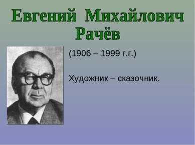 (1906 – 1999 г.г.) Художник – сказочник.