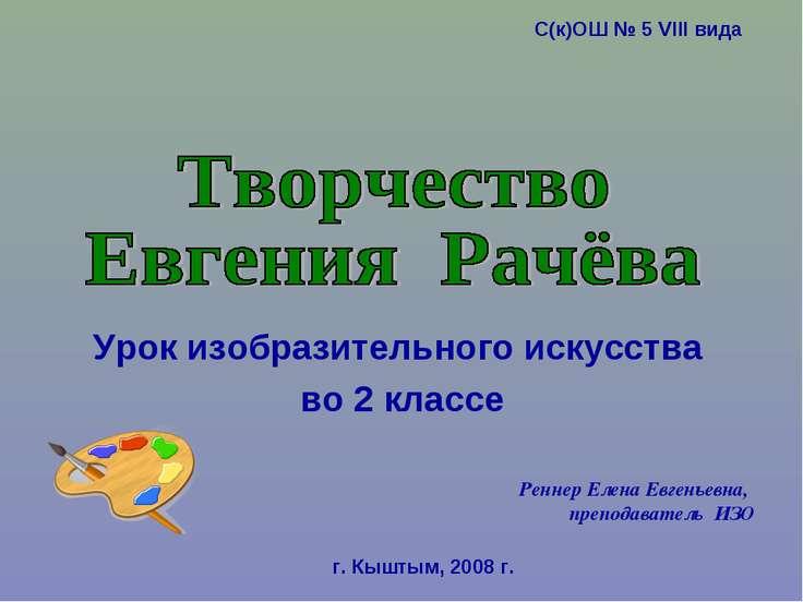 Урок изобразительного искусства во 2 классе Реннер Елена Евгеньевна, преподав...