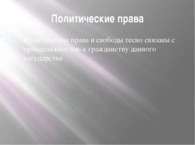 Политические права Политические права и свободы тесно связаны с принадлежност...