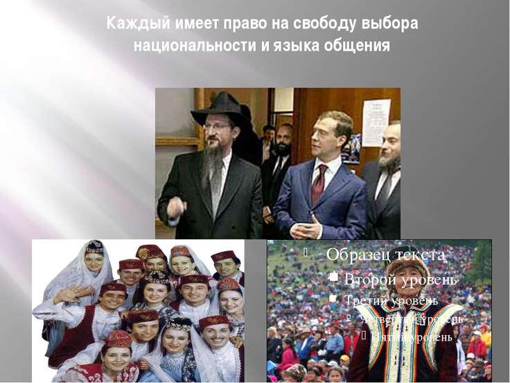 Каждый имеет право на свободу выбора национальности и языка общения