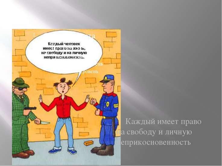 Каждый имеет право на свободу и личную неприкосновенность