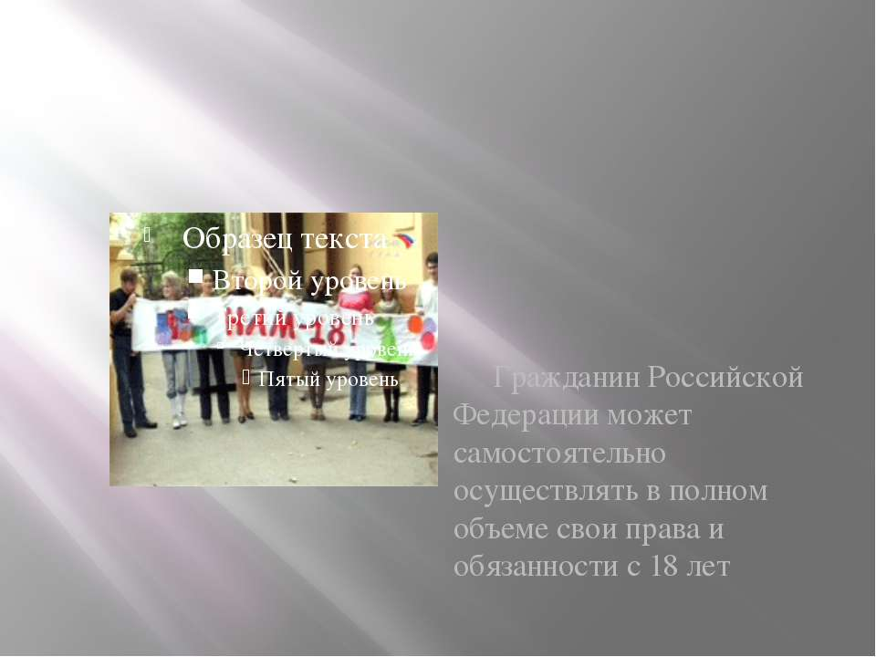 Гражданин Российской Федерации может самостоятельно осуществлять в полном объ...